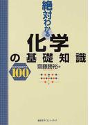 絶対わかる化学の基礎知識 Concept100