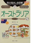 旅の指さし会話帳 第2版 7 オーストラリア