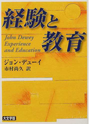 経験と教育