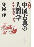 完本中国古典の人間学 名著二十四篇に学ぶ
