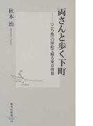 両さんと歩く下町 『こち亀』の扉絵で綴る東京情景