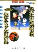 のび太の結婚前夜 おばあちゃんの思い出 新装完全版 (てんとう虫コミックス・アニメ版)