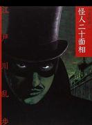 少年探偵 文庫版 1 怪人二十面相