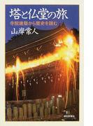 塔と仏堂の旅 寺院建築から歴史を読む