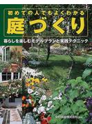 初めての人でもよくわかる庭づくり 暮らしを楽しむモデルプランと実践テクニック