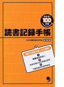 読書記録手帳 めざせ!100万語