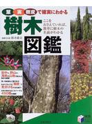 葉・実・樹皮で確実にわかる樹木図鑑 ここをおさえていれば、簡単に樹木の名前がわかる