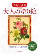 大人の塗り絵 そのまますぐに塗れる、名画11枚付き 美しい花編