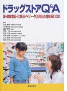 ドラッグストアQ&A 薬・健康食品・化粧品・ベビー・生活用品の情報BOOK Part1