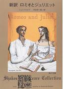 新訳ロミオとジュリエット