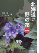 北海道の野の花 最新版