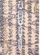 必携お経読本 改訂版