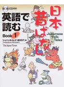 英語で読む日本昔ばなし Book1