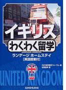 イギリスわくわく留学 ランゲージホームステイ