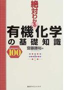 絶対わかる有機化学の基礎知識 Concept 100