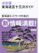 決定版東海道五十三次ガイド