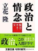 政治と情念 権力・カネ・女