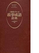 三省堂ポケット故事成語辞典