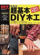 超基本DIY木工 使う道具の選び方から簡単作品づくりまで いちばんやさしい! 改訂版