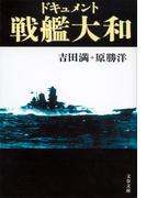 ドキュメント戦艦大和 新装版