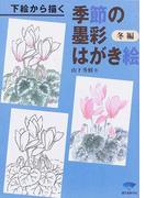 下絵から描く季節の墨彩はがき絵 冬編