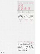 日常中国語会話ネイティブ表現 3パターンで決める