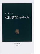 安田講堂 1968−1969