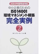 中小企業のためのISO14001環境マネジメント構築完全実例 第2版