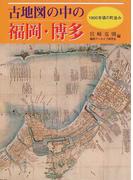 古地図の中の福岡・博多 1800年頃の町並み