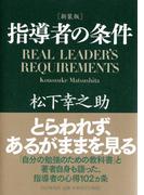 指導者の条件 新装版