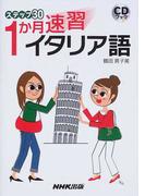 ステップ30 1か月速習イタリア語