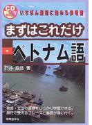 まずはこれだけベトナム語