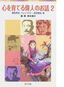 心を育てる偉人のお話 2 ヘレン・ケラー、宮沢賢治、ダ・ヴィンチ他
