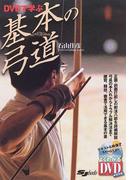DVDで学ぶ基本の弓道