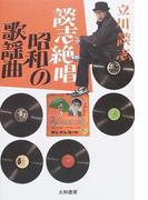談志絶唱昭和の歌謡曲