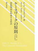 ケースワークの原則 援助関係を形成する技法 新訳改訂版