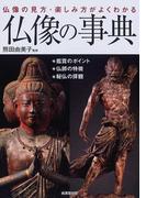 仏像の事典 仏像の見方・楽しみ方がよくわかる