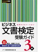ビジネス文書検定受験ガイド3級 文部科学省後援 改訂新版