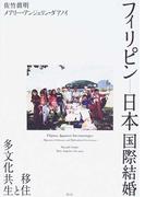 フィリピン−日本国際結婚 移住と多文化共生