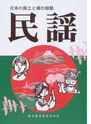 民謡 日本の風土と魂の鼓動