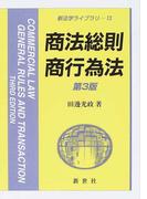 商法総則・商行為法 第3版
