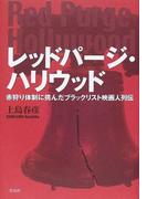 レッドパージ・ハリウッド 赤狩り体制に挑んだブラックリスト映画人列伝