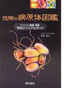 恐怖の病原体図鑑 ウイルス・細菌・真菌完全ビジュアルガイド