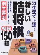 新しい詰将棋初段150題 羽生流で上達! 羽生流実戦「次の一手20題」もスゴイ!!