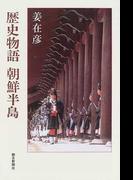 歴史物語朝鮮半島