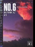 NO.6 #1