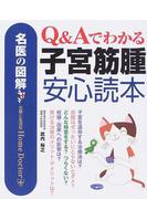 Q&Aでわかる子宮筋腫安心読本