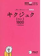 キクジュク〈Basic〉1800 聞いて覚えるコーパス英熟語