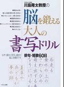 川島隆太教授の脳を鍛える大人の書写ドリル 俳句・短歌60日