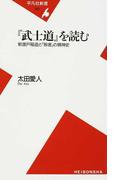 『武士道』を読む 新渡戸稲造と「敗者」の精神史